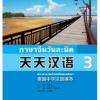 ภาษาจีนวันละนิด(3) 天天汉语(3)