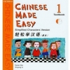 Chinese Made Easy-Textbook(1)