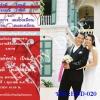 การ์ดแต่งงานรูปภาพ HDD-020