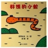 หนังสือภาพสอนจีน งูจอมตะกละ
