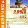 Hanyu Jiaocheng (2/2) ซิวติงเปิ่น+CD 汉语教程(修订本)第二册(下)+CD