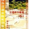Hanyu Tingli Jiaocheng (2) เสริมการฟัง 汉语听力教程 第二册