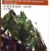 Graded Chinese Reader 2000 Words+CD 汉语分级阅读2000词