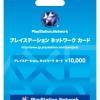 PSN Card Japan 10000 yen