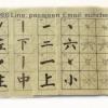 กระดาษฝึกเขียนพู่กันจีน 笔画 (1)