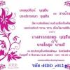 การ์ดแต่งงานรูปภาพ HDD_c012-p