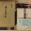 ชุดคัดลายมือภาษาจีน 行书 (ชุด3เล่ม) อักษรสิงซู