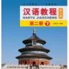 Hanyu Jiaocheng เล่ม2/2 (3rd Editions) 汉语教程 第三版 二册 下