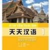 ภาษาจีนวันละนิด(1) 天天汉语(1)