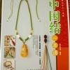 เชือกถักจีน