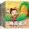 นิทานสำนวนสุภาษิตจีน ชุด20เล่ม 中华成语故事