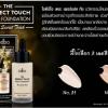 รองพื้น ODBO the perfect touch liquid foundation