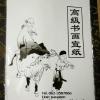 กระดาษเขียนพู่กันจีน วาดภาพจีน