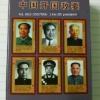 การ์ด/ไพ่สะสม ชุดบุคคลสำคัญของจีน (3)