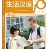 ภาษาจีนในชีวิตประจำวัน 生活汉语101(第二版)