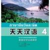 ภาษาจีนวันละนิด(4) 天天汉语(4)