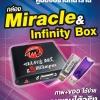 คู่มือจบงานหน้าร้าน กล่อง Miracle & InfinityBox