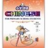 小学汉语(6) Chinese For Primary School Students(6)