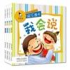การ์ดภาพสอนภาษา ชุดหนูพูดได้ (4ชุด) 21.5x21.5cm