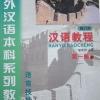 Hanyu Jiaocheng (1/2) ซิวติงเปิ่น+CD 汉语教程 (修订本) 第一册下(含CD)