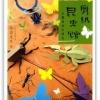 การตัดกระดาษ ชุดแมลง(1)