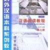 Hanyu Yuedu Jiaocheng(3) เสริมการอ่าน 汉语阅读教程 第三册