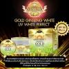 กันแดดโสมมะนาวทองคำ Gold ginseng lemon uv white perfect jeezz (เดย์ครีม)