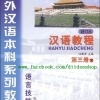 Hanyu Jiaocheng (3/2) ซิวติงเปิ่น+CD 汉语教程 修订本 第三册(下)+CD