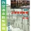 Hanyu Yuedu Jiaocheng(1) เสริมการอ่าน+CD 汉语阅读教程 第一册