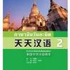 ภาษาจีนวันละนิด(2) 天天汉语(2)