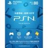 PSN Card Hong Kong 80 HKD