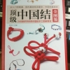 คู่มือเชือกถักจีน