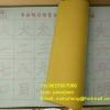 พู่เขียนน้ำ-ตัวอย่างอักษรจีนพื้นฐาน