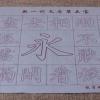 แผ่นพู่กันเขียนน้ำ ตัวอย่างอักษรจีน ชุดอักษรหย่ง (永字)