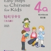 Easy Steps to Chinese for Kids(Workbook)4a