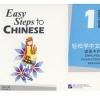 Easy Steps to Chinese --Word Card (1) 轻松学中文--词语卡片
