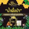ครีมน้ำผึ้งป่า B'Secret แท้100%