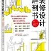 装修设计解剖书 The Anatomical Drawings of Residential Interior Design