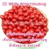 วิตามิน CC White สีแดงสูตรผิวขาวอมชมพู