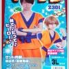 ชุดคอสเพลย์ซุนโกคู จากดราก้อนบอล (Son Goku Dragon Ball Cosplay Costume)