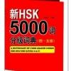คำศัพท์HSK(ระดับ4-5) 新HSK5000词分级词典(4-5级)