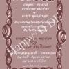 การ์ดแต่งงานรูปภาพ HDD_c004-bw