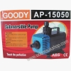 ปั้มน้ำ Goody AP15050 ปลีก