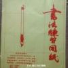 กระดาษเขียนพู่กันจีน (ขาว) 9cm12ช่อง70แผ่น