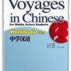 Voyages In Chinese (1) แบบฝึกหัด +CD 中学汉语(1) 练习册
