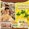 ครีมขมิ้นทองรังไหมไทย ปลีก 140 /ส่ง 115 (ขั้นต่ำ 5ชุด)