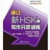 เทคนิคทำข้อสอบHSK ระดับ5 (การเขียน) 通过新HSK(5级)写作分类训练