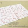 กระดาษฝึกเขียนพู่กันจีน 笔画篇 (1) เส้นขีดอักษรจีน