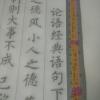 แบบคัดอักษรพู่กันจีน คัมภีร์หลุนยวี่(1) 论语(上) อักษรเสี่ยวข่าย小楷 心经宣纸书法练习抄经临摹小楷字帖