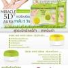 Clear Dark Cream Set Miracle 5D Aura ปลีก 140 /ส่ง 120